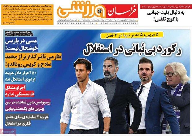 روزنامههای سهشنبه ۳۰ شهریور + پادکست دکه روزنامه