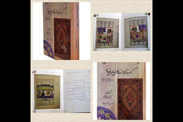 کتاب نفیس «کتاب آرایی نسخههای هنری دوره قاجار» منتشر شد