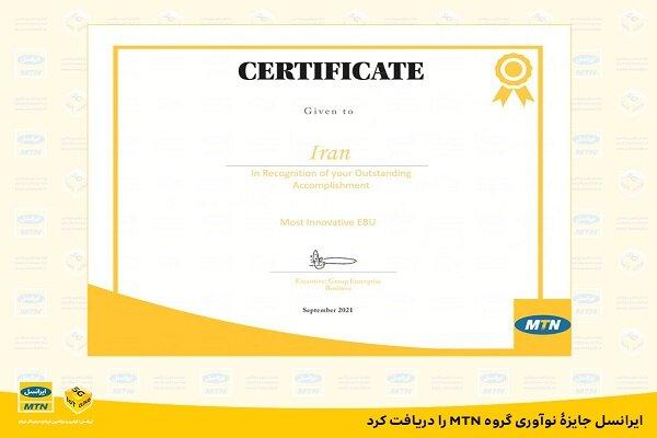 ایرانسل جایزه نوآوری گروه MTN را دریافت کرد