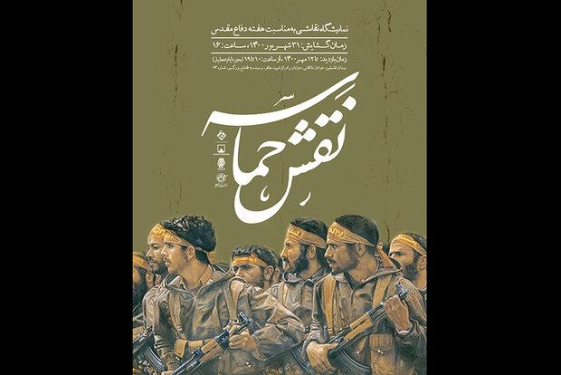 «نقش حماسه» در موزه فلسطین جان میگیرد