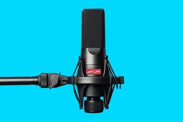 جشنواره نمایش رادیویی کرمان برگزار میشود