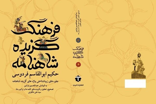 کتاب «فرهنگ گزیده شاهنامه» فردوسی منتشر شد