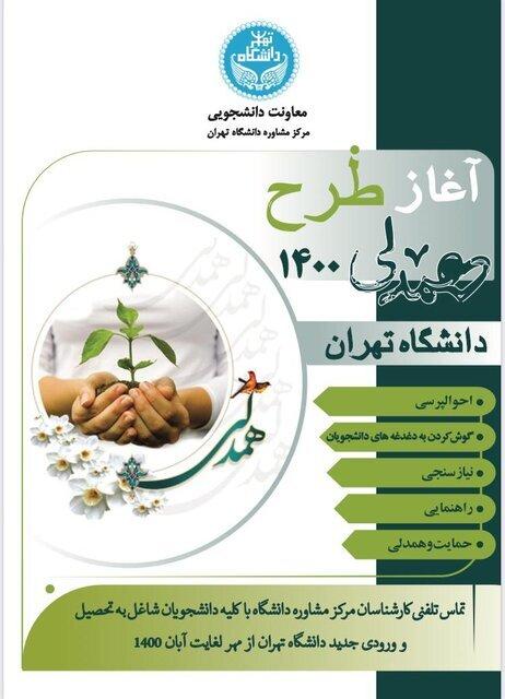 طرح همدلی از مهرماه در دانشگاه تهران اجرا می شود