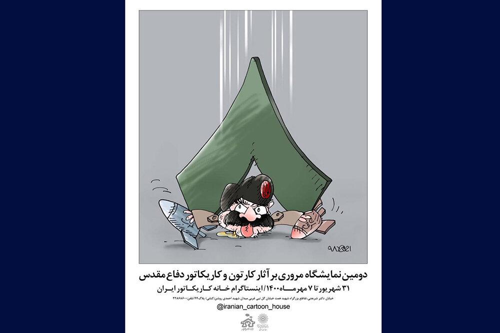 برگزاری نمایشگاه مروری بر آثار کارتون و کاریکاتور دفاع مقدس
