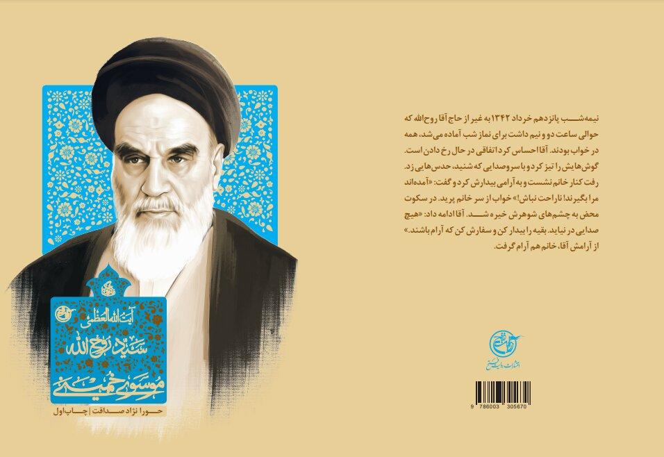 ناگفتههایی از زندگی امام خمینی (ره) منتشر شد