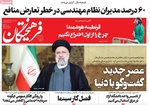 روزنامههای چهارشنبه ۳۱ شهریور + پادکست دکه روزنامه
