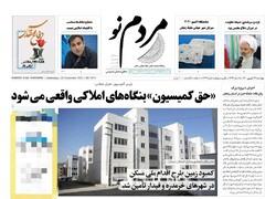 صفحه اول روزنامه های استان زنجان ۳۱ شهریور ۱۴۰۰