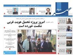 صفحه اول روزنامه های فارس ۳۱ شهریور ۱۴۰۰