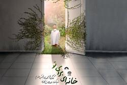 «خانهای برای تو» تقابل مرگ و زندگی است/ مستندی درباره امید