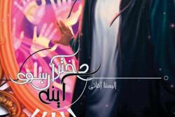 رمان «دختر آنسوی آینه» منتشر شد/وقتی تصویری در آینه نیست!