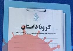 رتبه نخست جشنواره «کرونا داستان» به مدافع سلامت اصفهانی رسید