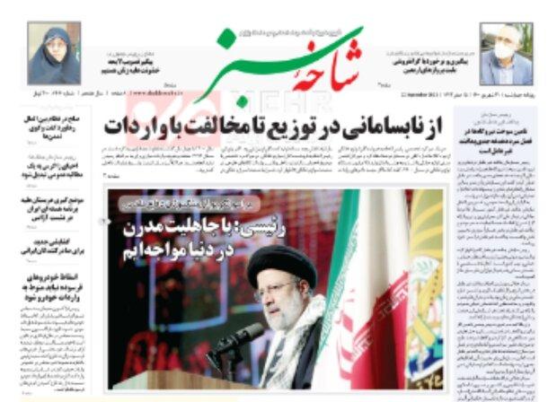 صفحه اول روزنامه های استان قم ۳۱ شهریور ۱۴۰۰
