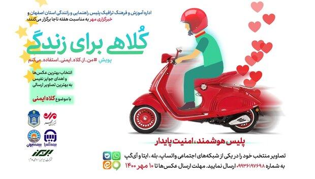 ۵۰ درصد از فوتیهای تصادفات اصفهان موتورسواران هستند