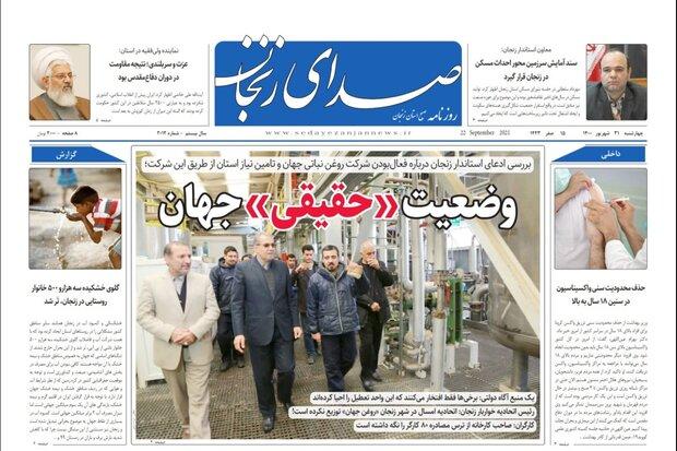 روزنامههای زنجان