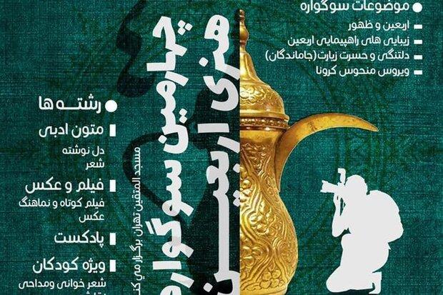 چهارمین سوگواره هنری اربعین برگزار میشود