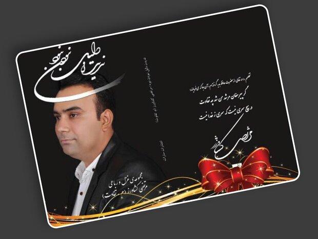 کتاب «ندیدن دلیل نبودن نبود» در شیراز منتشر شد