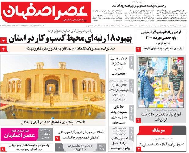 روزنامه های اصفهان 31 شهریور