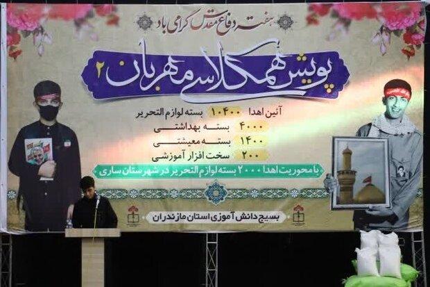 پویش مومنانه «همکلاسی مهربان۲» در مازندران برگزار شد