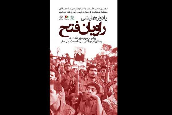 اجرای یادواره نمایشی «راویان فتح» در منطقه گردشگری عباس آباد