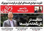 روزنامههای پنجشنبه اول مهر + پادکست دکه روزنامه