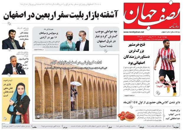 روزنامه های اصفهان یکم مهر
