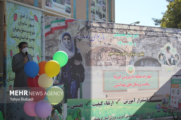 جشن شکوفهها در کرمانشاه
