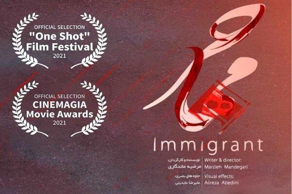 «مهاجر» بینالمللی شد/فیلم هنرمند یزدی این بار در جشنواره ایتالیا