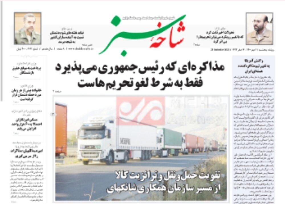 صفحه اول روزنامه های استان قم ۱ مهر ۱۴۰۰