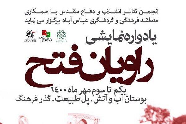اجرای یادواره نمایشی راویان فتح در بوستان آب و آتش