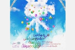 Children & Youth FilmFest. announces Iran Feature Film linup
