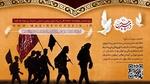 پویش مجازی «در مسیر حسین(ع)» آغاز شد