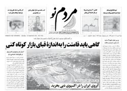 صفحه اول روزنامه های استان زنجان ۳ مهرماه ۱۴۰۰