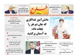 صفحه اول روزنامه های فارس ۳ مهر ۱۴۰۰
