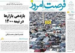 روزنامههای اقتصادی شنبه ۳ مهر ۱۴۰۰