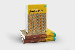 ترجمه کتاب «الفائق فی الاصول» به چاپ رسید