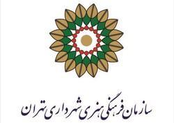 ویژهبرنامههای سازمان فرهنگی هنری شهرداری به مناسبت اربعین
