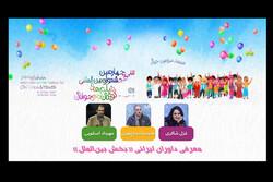 معرفی داوران ایرانی بخش بینالملل جشنواره فیلم کودکان و نوجوان