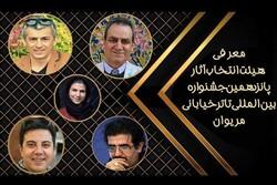 معرفی هیات انتخاب آثار جشنواره تئاتر خیابانی مریوان