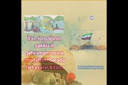 روایت هشت سال دفاع قهرمانانه از سرزمین ایران منتشر شد