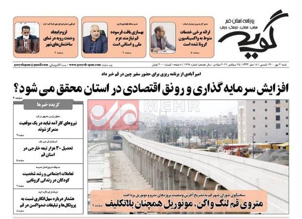 صفحه اول روزنامه های استان قم ۳ مهر ۱۴۰۰