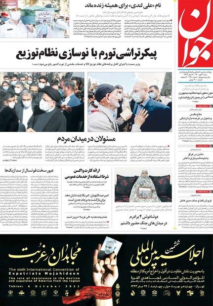 روزنامههای صبح شنبه ۳ مهر ۱۴۰۰