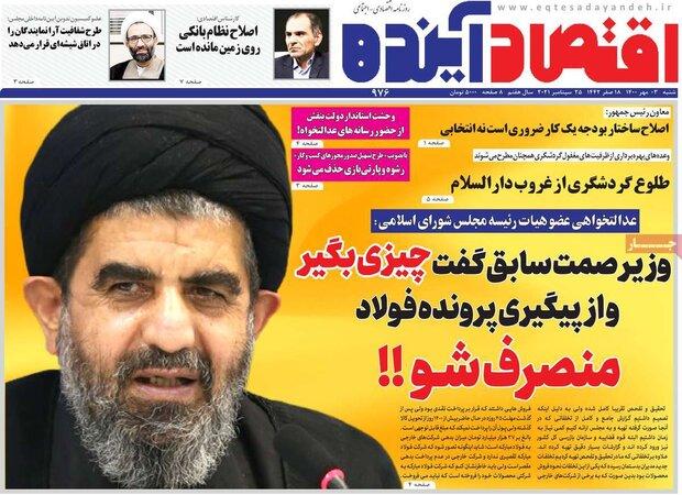 روزنامههای اقصادی شنبه ۳ مهر ۱۴۰۰