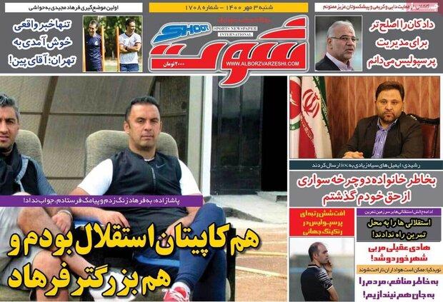 روزنامههای ورزشی شنبه ۳ مهر ۱۴۰۰
