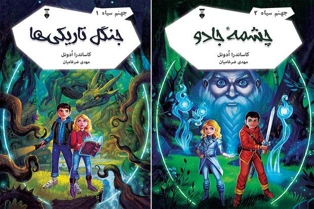 ترجمه دوجلد اول «جهنم سیاه» برای بچهها منتشر شدند