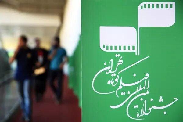 فرنسا والهند تتصدران قائمة المتقدمين لمهرجان الفيلم القصير الدولي في طهران