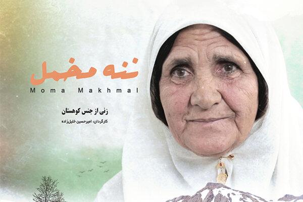 «ننه مخمل» آماده نمایش شد/ قصه مادرانگی زنی از جنس کوهستان