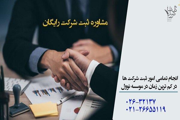 راهنمای ثبت شرکت و برند در موسسه نوول