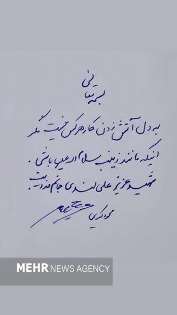 دلنوشته محمود کریمی برای علی لندی قهرمان ۱۵ ساله ایران