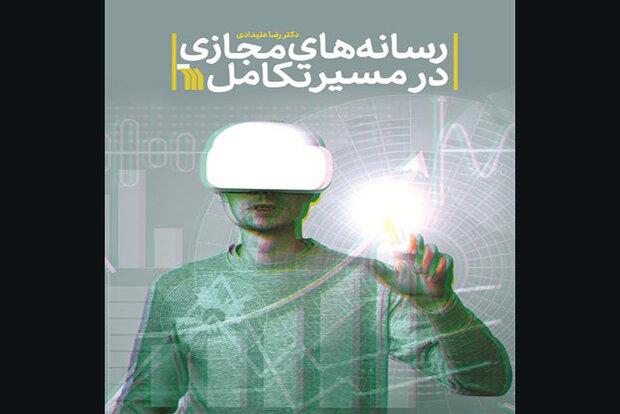 کتاب «رسانههای مجازی در مسیر تکامل» چاپ شد