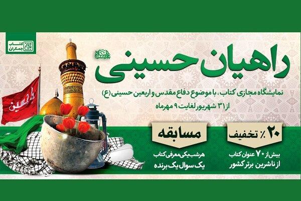 برپایی موکب فرهنگی انتشارات کتاب جمکران در ایام اربعین حسینی